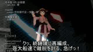 【第17回MMD杯本選】ごぅごぅ!ニャル子艦隊