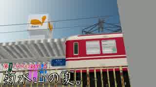 【第17回MMD杯本選】菊水山の夏。【MMD鉄道】
