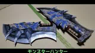 モンハンのティガ双剣「レックスライサー」の作り方