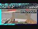 【Minecraft】ダイヤ10000個のマインクラフト Part52【ゆっくり実況】