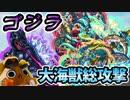 【モンスト実況】ゴジラ -大海獣総攻撃- 【運極42体目】