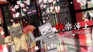 【第17回MMD杯本選】極楽浄土×Minecrafter【Minecraft】