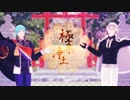 【MMD刀剣乱舞】兄者といち兄で極楽浄土【髭切・一期一振+α】