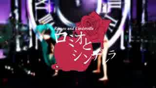【第17回MMD杯本選】NJXAミクさんたちでロミオとシンデレラ