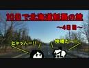 【10日で北海道制覇の旅】4日目(午前の部)