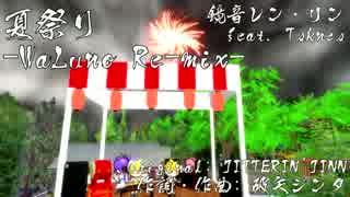 【第17回MMD杯本選】夏祭り- LR WaLuno Re-mix-