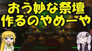【VOICEROID+実況】Fallout4を楽しむようですPart96(Vault88完結)