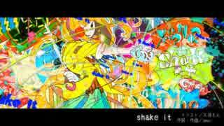 shake it!リアアレンジ 歌いました。/ コニー