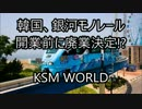 "【KSM】""韓国製の新型モノレール""が『開業前に廃業決定!くず鉄に!』"