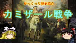 【ゆっくり歴史紹介】カミザール戦争【170
