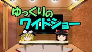 ゆっくりのワイドショー第15回放送Aパ