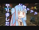 【Watch_Dogs】ハッカー葵ちゃん②【VOICEROID+実況】