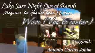 【第17回MMD杯本選】Luka Jazz Night ~Wave(Vou te contar)~ Revised