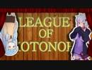 【LOL】Re:リーグ・オブ・琴葉【VOICEROID】