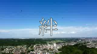 【結月ゆかり】絆【オリジナル】