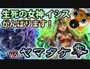 【モンスト実況】生死の女神 イシス、がんばります!【vsヤマタケ零】
