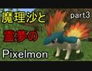 【Minecraft】魔理沙と霊夢のPixelmon part3【ゆっくり実況プレイ】