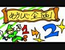 【わらしべ企画】1⇒2への報告と発表!!【紅生姜】
