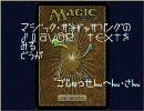 マジック・ザ・ギャザリングのFlavorTextを観る動画 五十選編・3 【MTG】