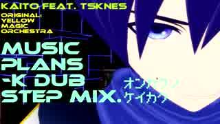 【第17回MMD杯本選】Music Plans -K Dubstep mix.-