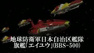 【第17回MMD杯本選】伊福部昭で宇宙戦艦ヤマト