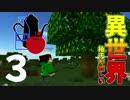 【Minecraft】りんご!牛乳!紅茶!おいしい!【T06マインクラフト】Part3