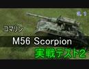 【WoTX】「微妙な試運転」M56 Scorpion【ゆっくり】