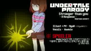 [日本語字幕]【Undertale】Stronger Than