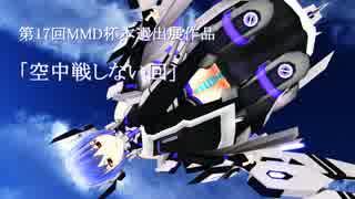 【第17回MMD杯本選】空中戦しない回