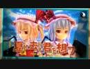 【第17回MMD杯本選】スカーレット姉妹で『夏に去りし君を想フ』 thumbnail