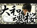 【もこうMAD】大和魂桜