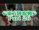 ☯東方陣取戦☯ Part 26 「第五十六巡~第六十巡」