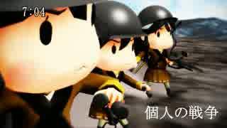 【第17回MMD杯EX】太平洋の嵐:歩兵はホバー移動:元ネタサウンド