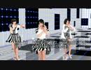 【第17回MMD杯本選】Perfume GLOBAL 【black256式LoveFoolモデル】