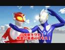 【第17回MMD杯本選】ウルトラマン…コスモス!【MMDモデル配布あり】