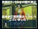 【実況】魚顔だらけの女の園 大奥記part47後編(真END)【終】