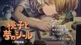 桃子と夢のシール C90体験版 プレイ動画
