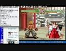 2016-08-11 中野TRF サムスピ零SP 1時間ガチ「元住T.O vs ドロ」 その2