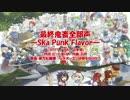 【東方ニコカラHD】【IOSYS】最終鬼畜全部声-Ska Punk Flavor-(On vocal)[高画質]