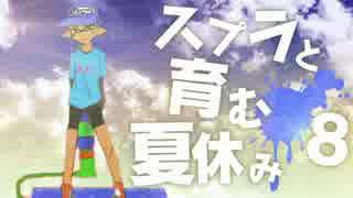 【スプラトゥーン】スプラと育む夏休み 8