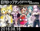 日刊トップテン!VOCALOID&something【日刊ぼかさん2016.08.16】