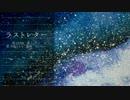 ラストレター feat.GUMI / Original