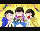 【偽実況松】青紫黄で「END ROLL」#4