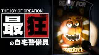 【実況】最狂の自宅警備員に立ち向かう #1【The Joy Of Creation:Reborn】 thumbnail