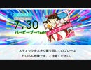 【DTX】パ→ピ→プ→Yeah!
