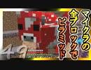 【Minecraft】マイクラの全ブロックでピラミッド Part49【ゆっくり実況】