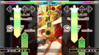 【足譜面】紅の剣舞【CSP17】
