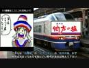 迷列車で行こう 北越編 第28.5回 過ぎたる「いなほ」と足らぬ「しらゆき」