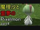 【Minecraft】魔理沙と霊夢のPixelmon part4【ゆっくり実況プレイ】