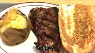 アメリカの食卓 589 アメリカの大衆ステーキ屋でガッツリ食す!